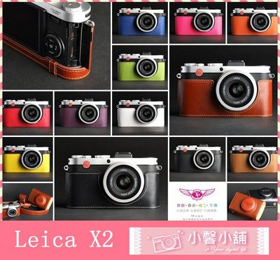 小馨小舖【TP- X2 X1 Leica真皮相機底座】相機皮套 X1 X2