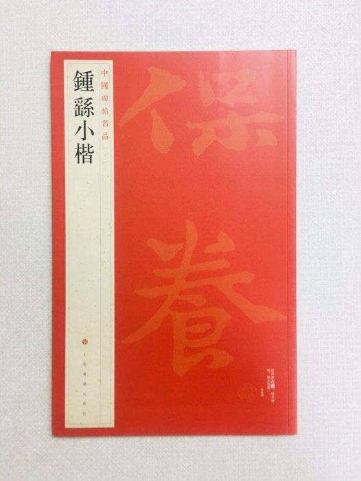正大筆莊~『22 鍾繇小楷』 中國碑帖名品系列 上海書畫出版社 (50025)