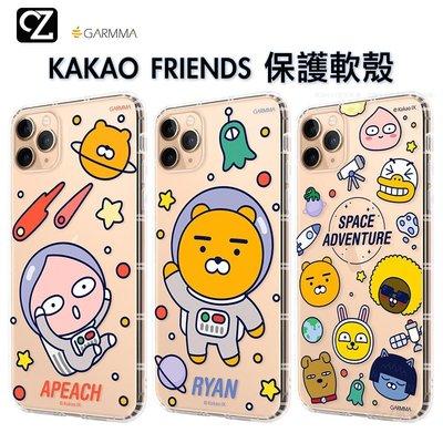 GARMMA KAKAO FRIENDS 保護軟殼 iPhone 11 Pro Max i11 Pro 手機殼 防摔殼