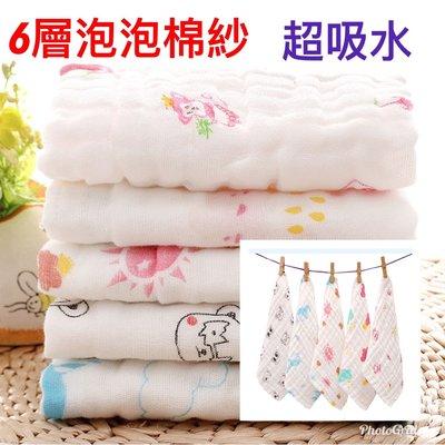 六層泡泡棉紗口水巾 擦手巾 手帕 小方巾