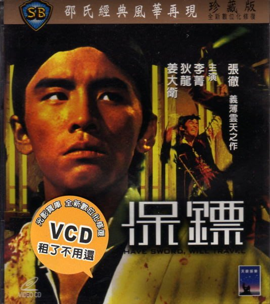 經典國片 保鑣 - 姜大衛 狄龍 李菁 主演 -全新未拆封VCD(下標即售)