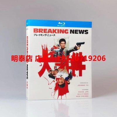 藍光光碟/BD 大事件(2004)張家輝動作犯罪電影1080P高清收藏 繁體中字 全新盒裝