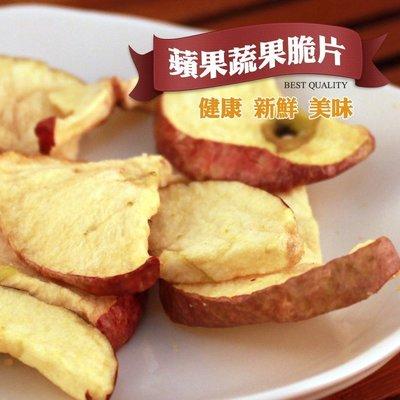 蘋果蔬菜餅乾~蔬果餅乾 天然蔬果脆片 天然水果脆片餅乾 90克 另有秋葵、紫地瓜、敏豆、蜜香蕉薄片等 【全健健康生活館】