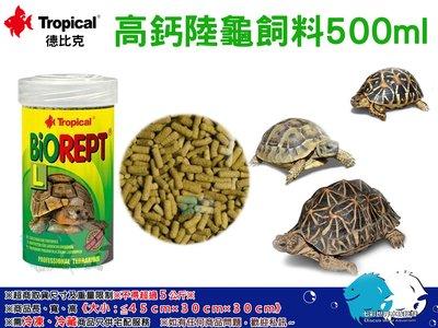 魚水之歡水族大批發Tropical 德比克【高鈣陸龜飼料500ml】