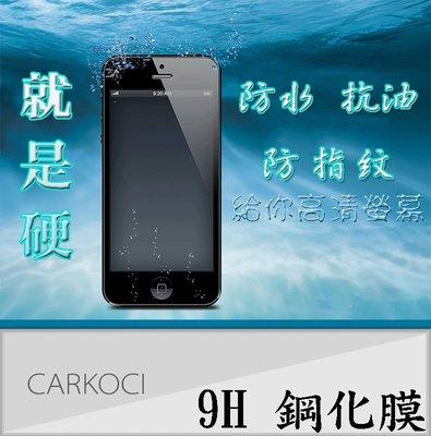 9H 玻璃鋼化膜 0.3mm 超硬 防油污 IPhone 5 6 I5 6 plus Note 2 3 4 S3 4 5
