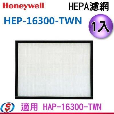【美國 Honeywell HEPA濾網】HEP-16300-TWN 適用 HAP-16300-TWN