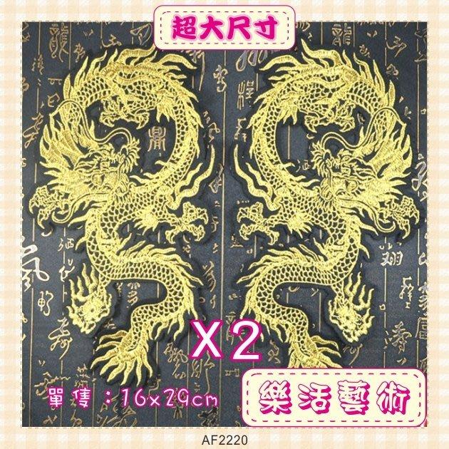 樂活藝術「燙貼布」 ~ 中國風祥瑞金色雙龍 刺繡布貼 熨斗貼《以一對出貨》《有背膠》【現貨】【AF2220】
