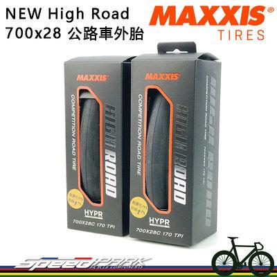 【速度公園】Maxxis NEW High Road『700x28 一車份』全能型公路車外胎 防刺輕量再升級170TPI