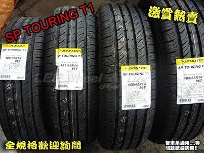 桃園 小李輪胎 登路普 DUNLOP SP TOURING T1 185-55-16 205-55-16 特價 歡迎詢價