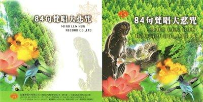 妙蓮華 CK-4532 國語靜心曲-84句梵唱大悲咒 CD