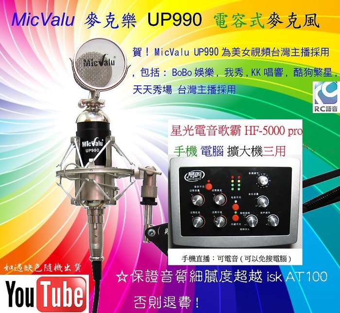 手機直播+電腦播歌 :星光電音歌霸 HF-5000 pro+ UP990電容麥克風+ nb35支架送166音效軟體