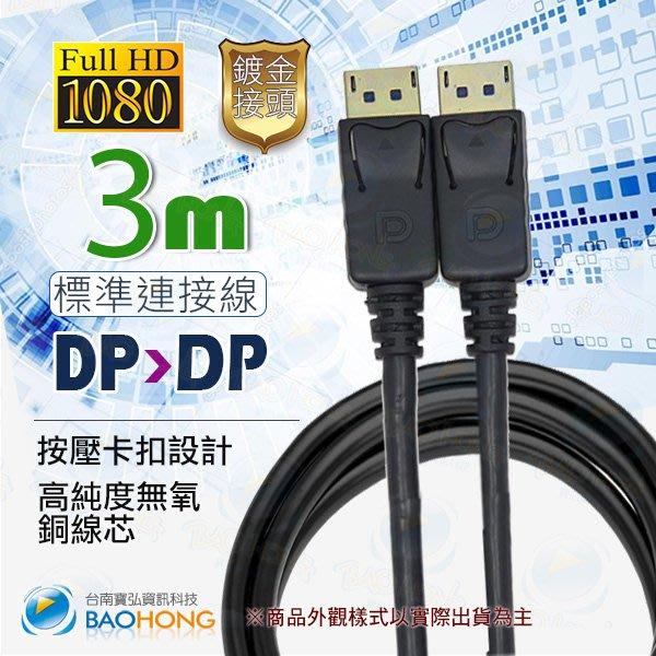 含發票】3米3M3公尺 大DP to DP 訊號線公對公 影音訊號線 DisplayPort公對DisplayPort公