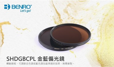 【華揚數位】☆全新 BENRO 百諾 可調式金藍偏光鏡 SHDGBCPL 82mm 防水防油防刮鍍膜 公司貨
