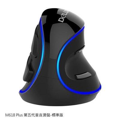 *PHONE寶*DeLUX M618 Plus 第五代垂直滑鼠 光學滑鼠 有線 -標準版