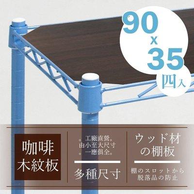 *鐵架小舖*【適用】90X35木質墊板4入-波浪架專用