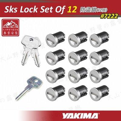 【大山野營】安坑特價 YAKIMA 7222 Sks Lock Set Of 12 防盜鎖(12個)適用 車頂架 攜車架