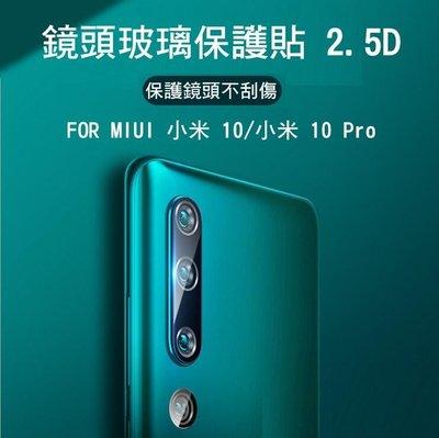 --庫米--MIUI 小米10 / 小米10 Pro 鏡頭玻璃貼 鏡頭貼 保護貼 2.5D 硬度9H