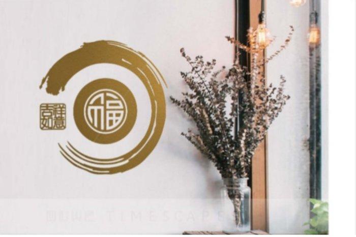 小妮子的家@春節創意墨香壁貼/牆貼/玻璃貼/磁磚貼/汽車貼/家具