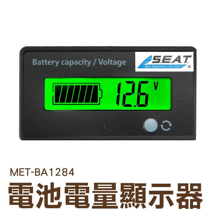 鉛酸鋰電池 電量顯示器 電量顯示表 電瓶監視器 MET-BA1284
