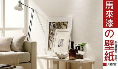【LondonEYE】日本進口擬真建材壁紙 •  MUJI風職人藝術馬來漆 •  LOFT/北歐/工業JIS認證(F)-白
