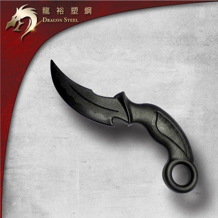 【龍裕塑鋼dragon steel】犀牛匕首 台灣製造/防身小物/武術練習/夜歸人/柯倫比/保護自己安全/正當防衛