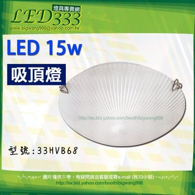§LED333§(33HVB68)超低價LED-15W 吸頂燈  浴室燈 保固 含光源 【團購二入*只要558】