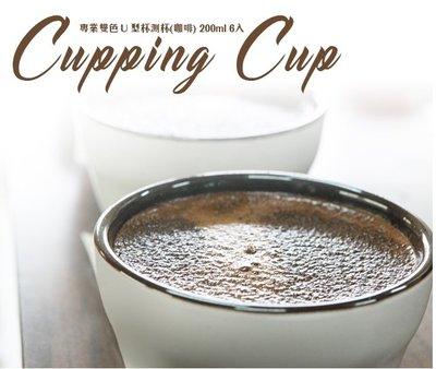 **愛洛奇**TIAMO Cupping Cup 專業雙色U型杯測杯(咖啡) 200ml 6入