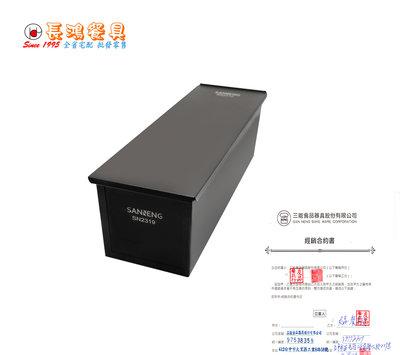 *~ 長鴻餐具~* 三能 1200g節能鍍鋁土司盒(1000系列不沾) (促銷價) 022SN-2319 現貨+預購