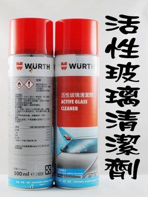 愛淨小舖-德國WURTH(福士) 活性玻璃清潔劑 玻璃清潔劑 泡沫式玻璃清潔 500ml