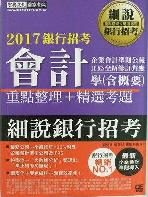 【月界】新書~2017銀行招考:會計學...