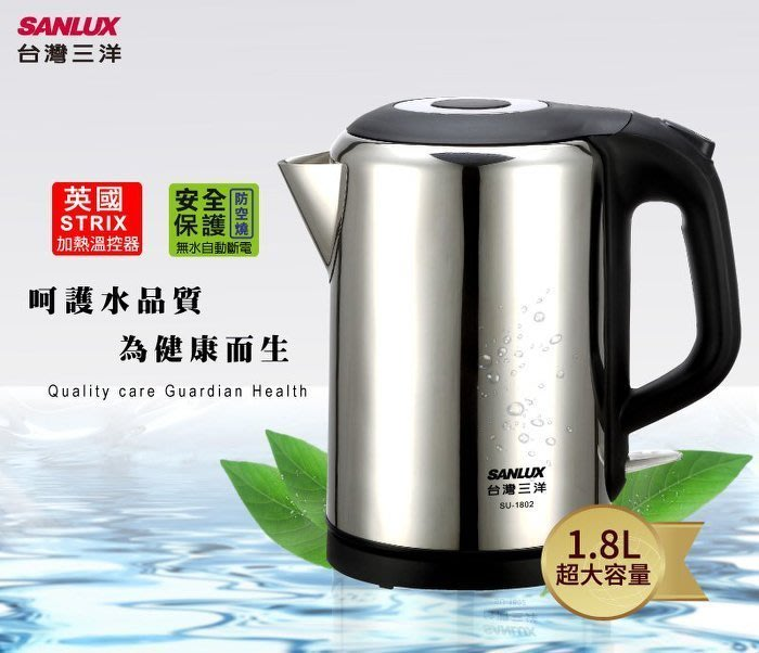 【通訊達人】【現貨供應】SANLUX 台灣三洋 SU-1802 電茶壺 1.8L /電水壺_✰