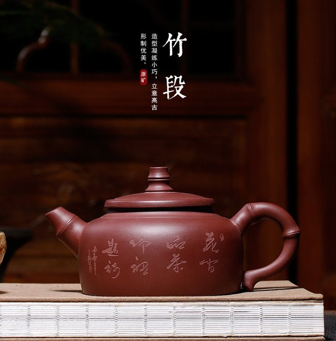 【自在坊】茶具 宜興竹段竹節紫砂壺 手工紫砂壺 宜興茶壺 一把好壺 出湯順暢三寸不斷 斷水利落