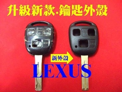 凌志 LEXUS IS200 RX300 GS300 330 ES300 330 汽車晶片鑰匙 鑰匙外殼~維修更換