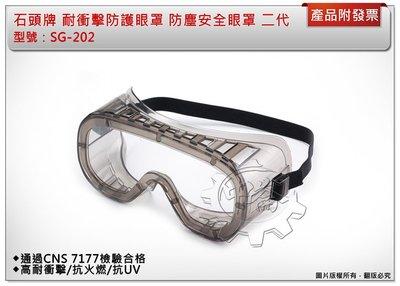 *中崙五金【附發票】石頭牌 耐衝擊防護眼罩 SG-202 防塵安全護目鏡 二代 通過CNS 7177檢驗合格