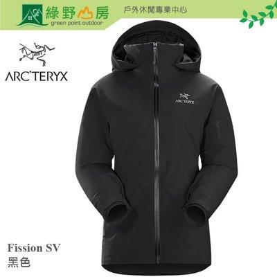 綠野山房》Arc'teryx 始祖鳥 女 Fission SV防水外套 化纖保暖防水夾克 雪衣 登山 黑 19646