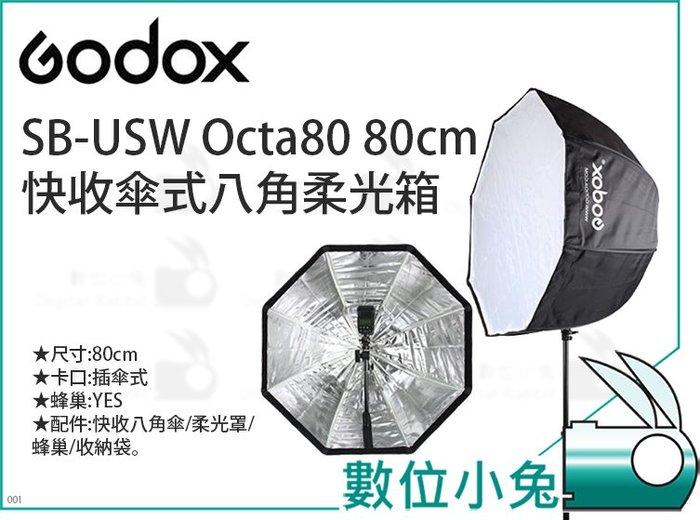 數位小兔【GODOX 神牛 SB-USW Octa80 80cm 快收傘式八角柔光箱】柔光布 蜂巢 柔光罩 反射傘