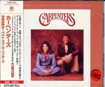 【嘟嘟音樂坊】木匠兄妹合唱團 The Carpenters - Twenty Two Hits of the Carpenters 日本版