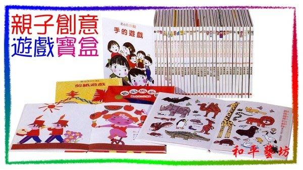 光復-親子創意遊戲寶盒(30冊)-定價9500元-母親節大特賣3800起標