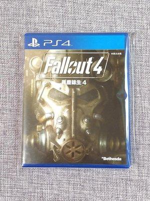 三件免運💿 PS4 異塵餘生4 FALLOUT 4 中文版 可面交 遊戲片