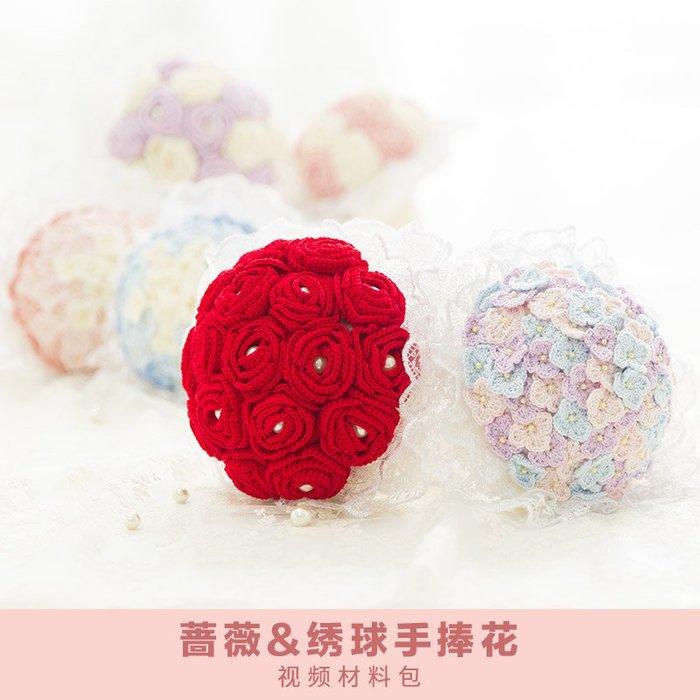 聚吉小屋 #蘇蘇姐家新娘手捧花diy手工鉤針編織棉全毛線 手編蕾絲線團材料包