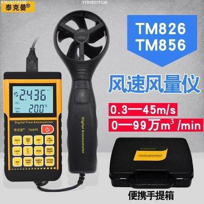 【可開發票】泰克曼TM856風速儀風速計高精度數字測風儀風量測量儀風溫測風儀[五金]