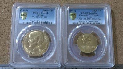 54年國父百年誕辰紀念金幣:2000元.1000元(2枚一標)--PCGS MS62  UNC