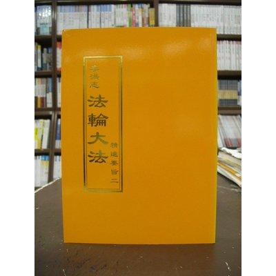 益群出版 宗教【法輪大法精進要旨二(李洪志)】(2012年3月版)