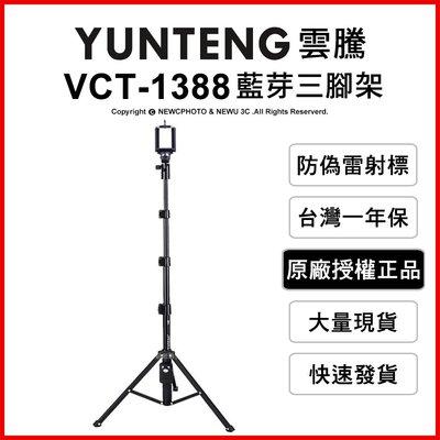 【薪創台中】免運 雲騰 YUNTENG VCT-1388 藍芽自拍桿+三腳架 自拍器 直播