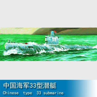 小號手 1/144 中國海軍33型潛艇 05901