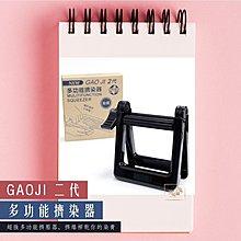 【美髮舖】現貨 GAOJI 2代 台灣多功能擠染器 材質加彈 旋鈕加固 染膏擠染器 擠染器 沙龍產品 沙龍 美容 美髮