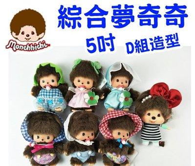 正版 日貨 5吋D組綜合夢奇奇 玩偶 日本進口 絨毛 娃娃 禮物 生日 收藏【1809-23】