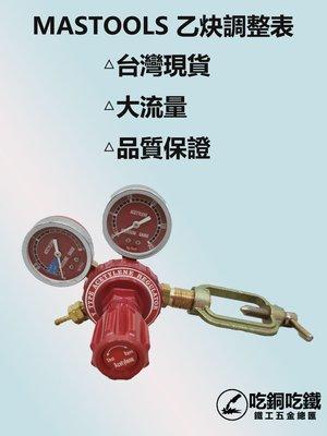 【吃銅吃鐵】台灣現貨~MASTOOLS 乙炔調整器(大流量) 乙炔錶  購買即贈藍鷹牌(NP-12)活性碳口罩五片