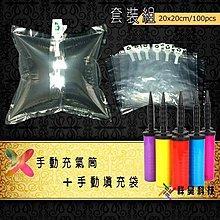 【祥昊科技】套裝組-手動充氣袋 20*20/100pcs +手動充氣筒 氣泡袋 緩衝包裝 緩衝氣墊袋 充氣袋 包裝材料