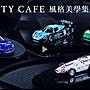 【天字第一號店】(現貨) 7- 11 CITY CAFE 義...